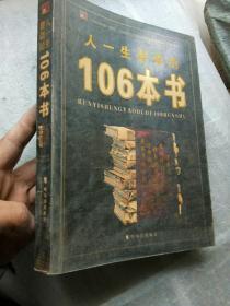 人一生要读的106本书