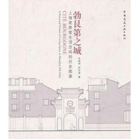 勃艮第之城-上海老弄堂生活空间的历史图景