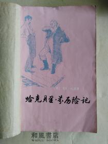 《哈克贝里 芬历险记》马克吐温抨击美国蓄奴制  张万里1954年译作版本
