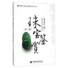 【二手包邮】珠宝鉴赏(第三版) 廖宗廷 中国地质大学出版社