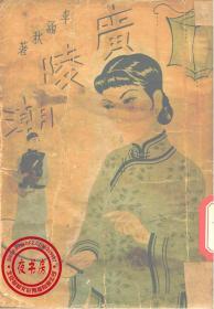 广陵潮-1947年版-(复印本)