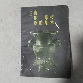 青铜器的修复技术