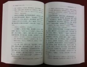 汉书人物全传(纪传版二十六史国学网精校本共4册)