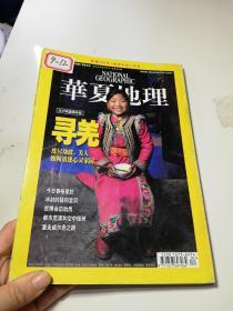 华夏地理2009年5月号