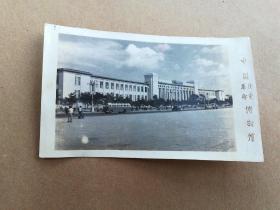 老照片:中国革命历史博物馆(新年贺卡)