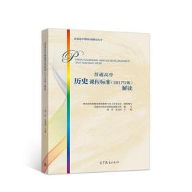 普通高中历史课程标准(2017年版)解读