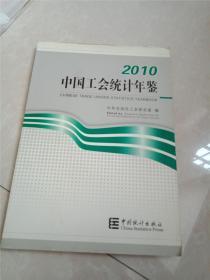 中国工会统计年鉴. 2010