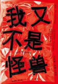 朱肖影短篇小说集--我又不是怪兽_9787541146558