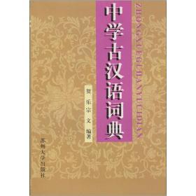 9787810376334-xg-中学古汉语词典