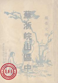 苏浙皖山区中-1941年版-(复印本)