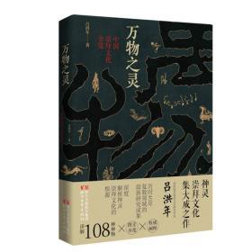 万物之灵:中国崇拜文化全览