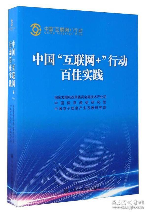 """中国""""互联网+""""行动百佳实践"""