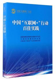 """正版sh-9787503559730-中国""""互联网+""""行动百佳实践"""
