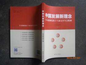 中国发展新理念:学习贯彻党的十八届五中全会精神