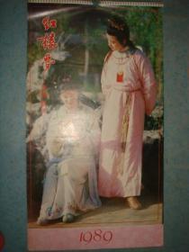 老挂历《红楼梦》电影剧照 13全 延边人民出版社 非常稀见 1989年版 近9.5品 私藏 品佳 书品如图