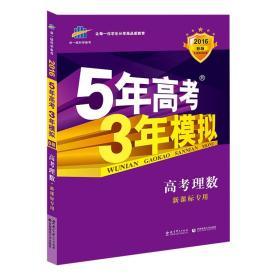 5年高考3年模拟 2016高考理数(B版 新课标专用 桂、甘、吉、青、新、宁、琼适用)