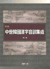 韩国原版学术《中世韩国汉字音训集成》(在韩)