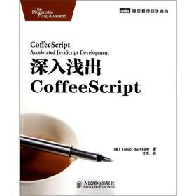 深入浅出CoffeeScript9787115279743