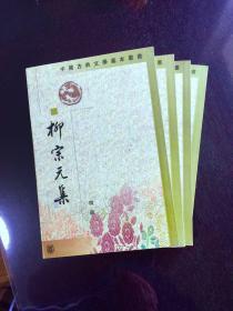 柳宗元集(1979年版、全4册)