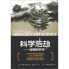 科学浩劫:闯祸的科学