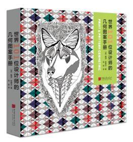 ★世界101位设计师的几何图案手册【彩图版】