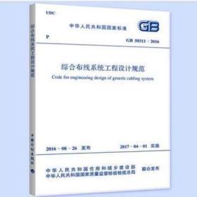 1580058910 /综合布线系统工程设计规范 GB50311-2007