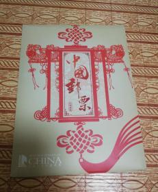 中国邮票年册 2011