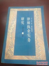 律师执业实务研究 DW