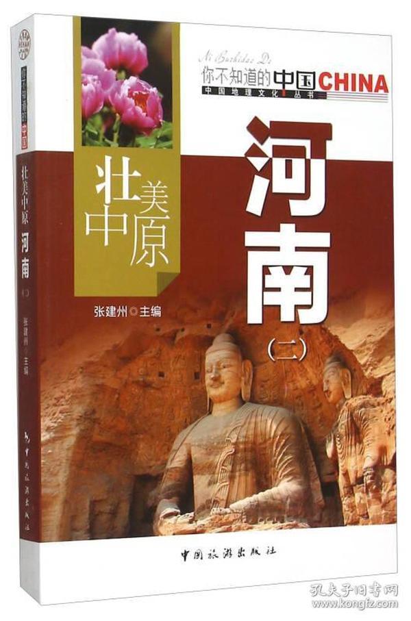 中国地理文化丛书:壮美中原河南(二)