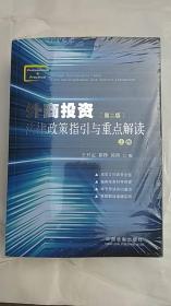 外商投资法律政策指引与重点解读(第二版)(上下)【全新未开封】特价110包快递