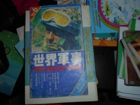 世界军事1992.6