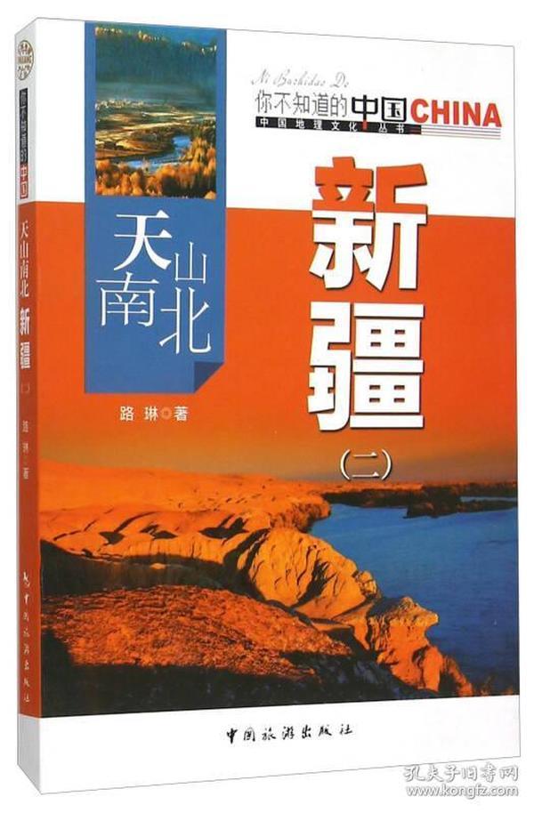 中国地理文化丛书:天山南北新疆(二)