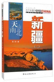 天山南北新疆·2【中国地理文化丛书】