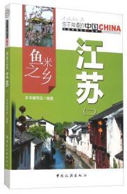 你不知道的中国 鱼米之乡 江苏(二)  A1XY