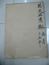 民国原版4开报纸 英文北京报 合订本1册 1936年5月  共31日每日多版
