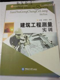 建筑工程工程测量实训 步砚忠、赵新 编 / 中国海洋大学出版社
