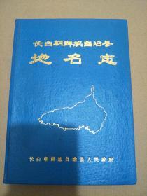 长白朝鲜族自治县地名志 精装