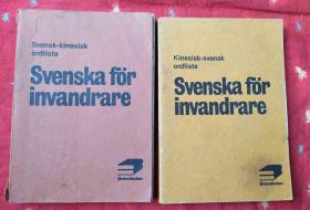 Svenska för invandrare汉瑞词汇+修订本【2册合售】