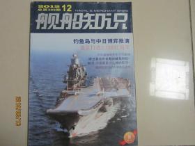 舰船知识  2012年第12期