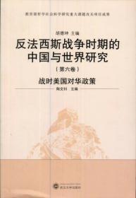 反法西斯战争时期的中国与世界研究(第6卷):战时美国对华政策武汉大学陶文钊、胡德坤 编9787307074392
