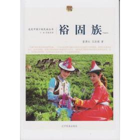 走近中国少数民族丛书--裕固族