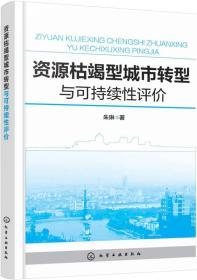 资源枯竭型城市转型与可持续性评价