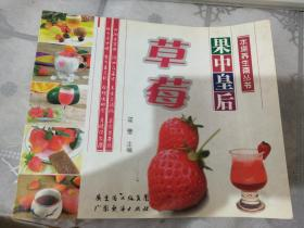 果中草莓——水果养生斋丛书
