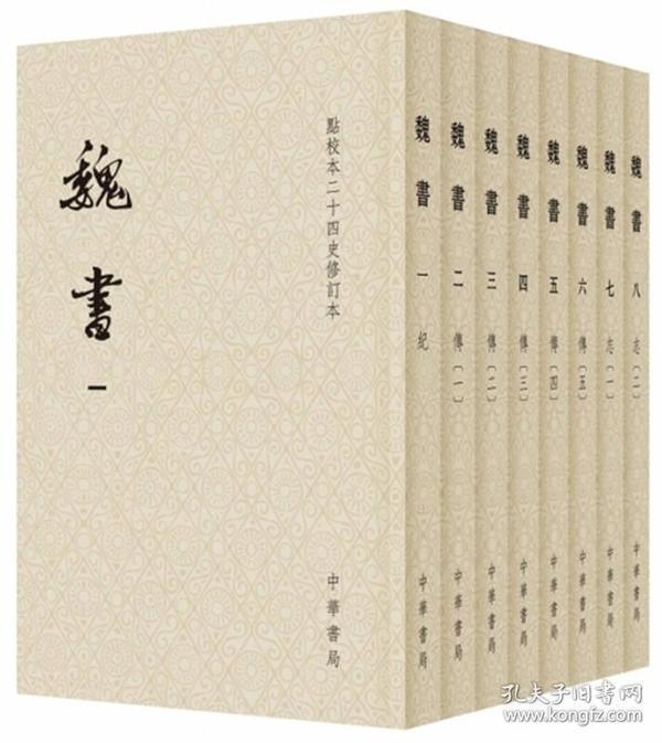 魏书(点校本二十四史修订本·全8册·平装)