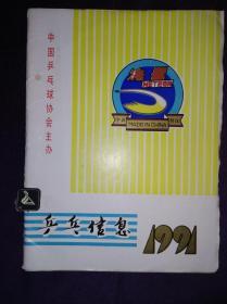 乒乓信息  1991年第一、二期,1993年第一、二期 合订