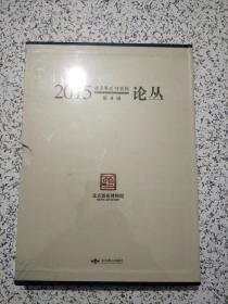2015北京艺术博物馆论丛第4辑上下全新未拆封