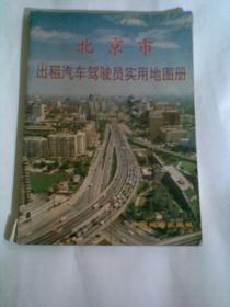 北京市出租汽车驾驶员实用地图册
