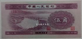 第二套人民币五角水坝1953年发行