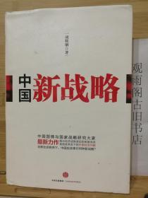 (正版精装一版一印)中国新战略