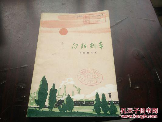 文革版  【向阳列车】